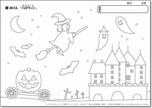 ハロウィンのぬりえを無料 ... : 漢字練習ノート 小学1年生 : 漢字