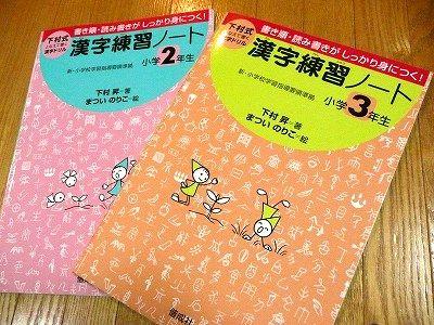 下村式漢字練習ノート 小学2 ... : なぞなぞ小学生用 : 小学生