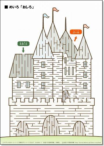 難しい迷路・「お城」を無料 ... : 子供 算数 : 子供
