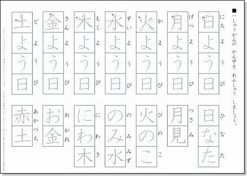 プリント カタカナ プリント 無料 : 1年生の漢字練習「曜日の漢字 ...