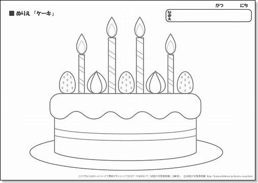 ケーキのぬりえ 無料 ... : 幼児向けなぞなぞ : 幼児