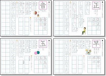 小学1年生の漢字練習プリント ... : 小学1年生漢字テスト : 漢字