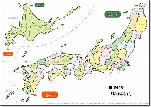 日本地図の迷路プリントを無料 ... : 小学生 英語 プリント 無料 : プリント