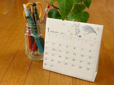 2011年卓上カレンダー無料