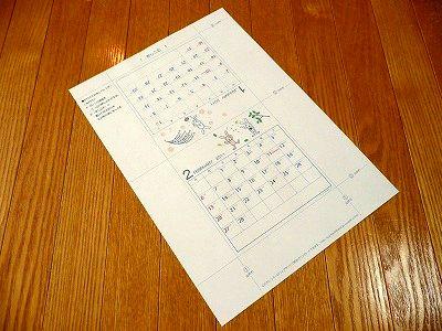 卓上カレンダーを無料ダウンロード・印刷する