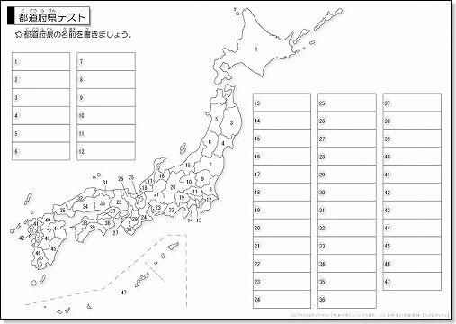 プリント 3年生 プリント : 都道府県テストを無料 ...