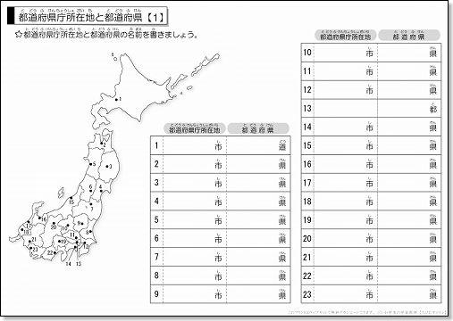 都道府県と県庁所在地のテスト ... : 中学社会学習サイト : 中学
