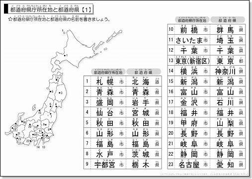 都道府県と県庁所在地のテスト ... : 小学生 英語 プリント 無料 : プリント