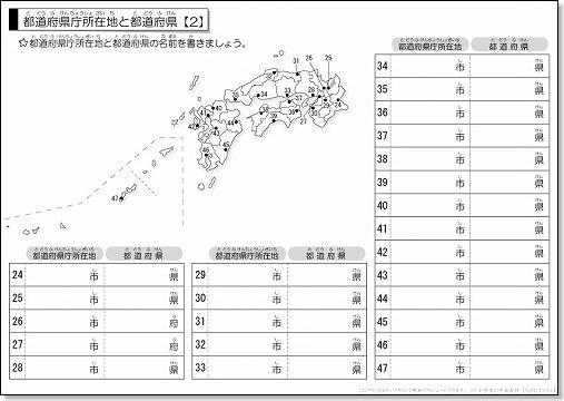 都道府県と県庁所在地のテスト ... : 小1 ドリル : すべての講義
