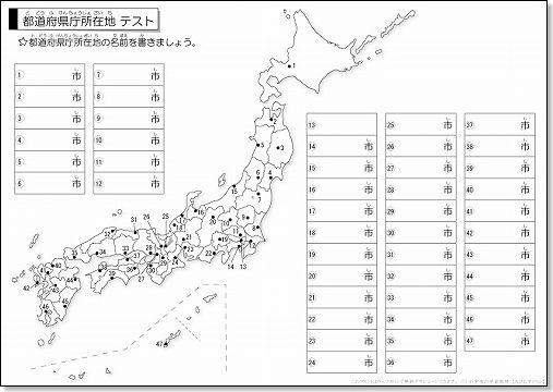 日本全体の 県庁所在地名だけ ...