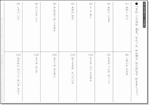 1年生 漢字・送りがなテスト ... : 一年生で習う漢字 テスト : 一年生