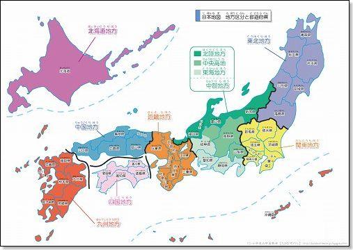 【A4】 日本地図 「地方区分と都道府県」