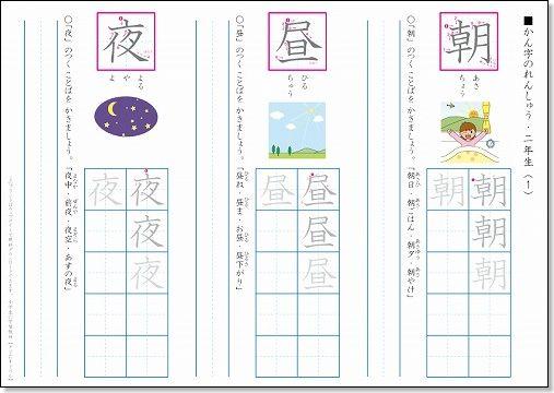 小学2年生の漢字練習プリント ... : 小学 プリント : プリント