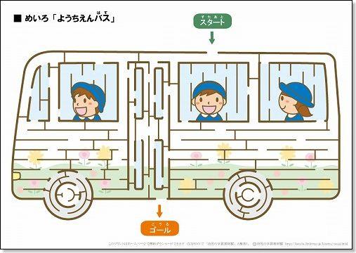 迷路プリント「幼稚園バス ...