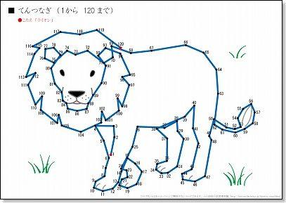 点つなぎ「ライオン」 |点 ... : 子供向けなぞなぞ : 子供