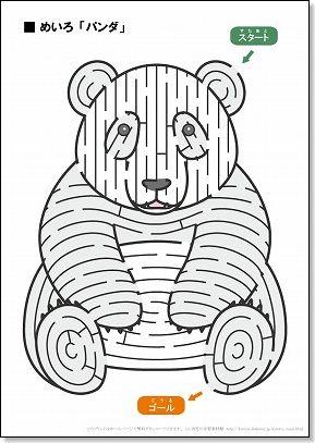 すべての講義 2歳児 ぬりえ : 迷路「パンダ」 |迷路「動物 ...