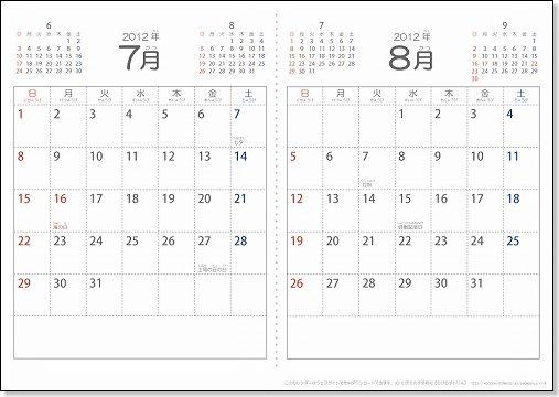 カレンダー カレンダー 卓上 印刷 : 2012(2013)年カレンダー 無料 ...
