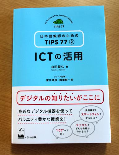 日本語教師のためのTIPS77  ICTの活用