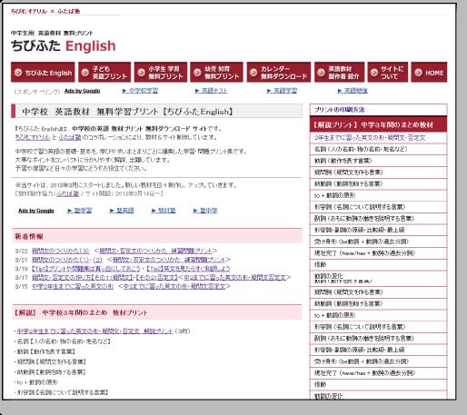 中学校の英語教材無料学習プリント【ちびふたEnglish】