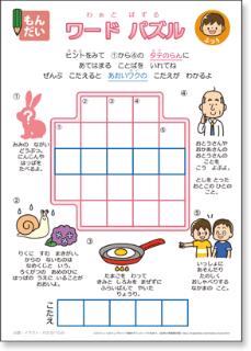 幼児用クロスワードパズル他 ... : 小学生 クロスワード : 小学生