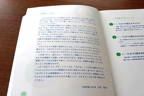 天才ドリルプチ 監修 汐見稔幸先生