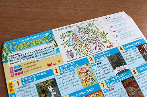 natuyasumitosyohuto2.jpg
