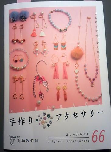 手作りアクセサリーの本