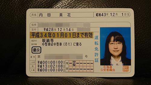 内田美花 運転免許証