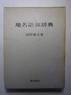地名語源辞典