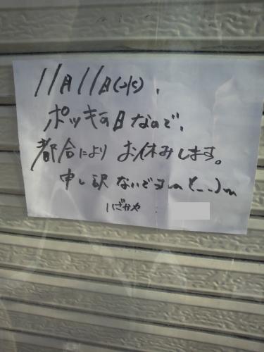 izakaya.jpg