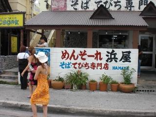 沖縄そばの浜屋