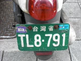 台湾のバイクのナンバープレート