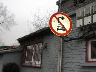 中国北京標識