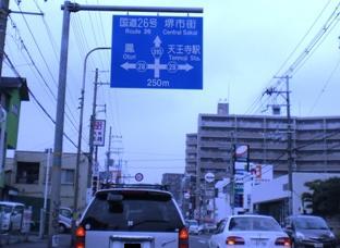 堺市永橋様310号線
