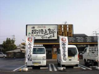 堺市永橋様堺ごはんや御陵通食道