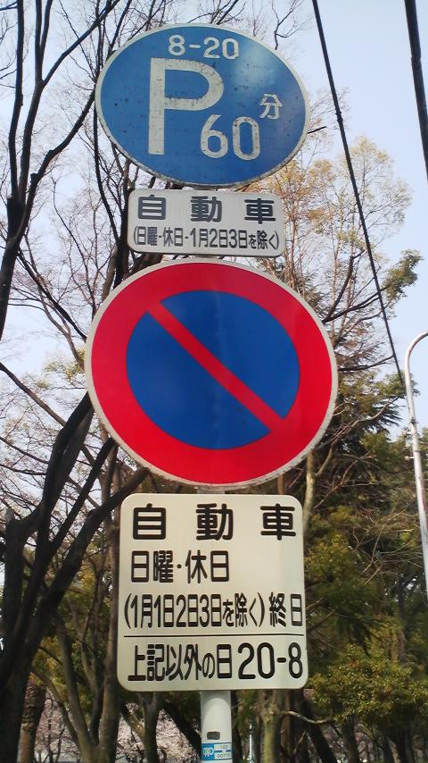難しい判断の標識