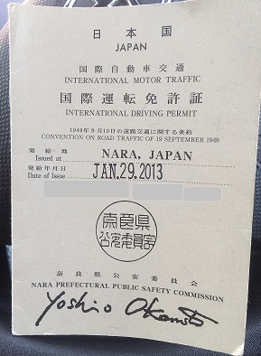 国際運転免許証1