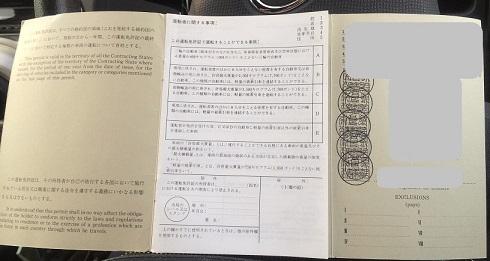 国際運転免許証2