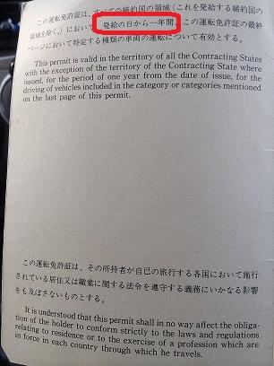 国際運転免許証3