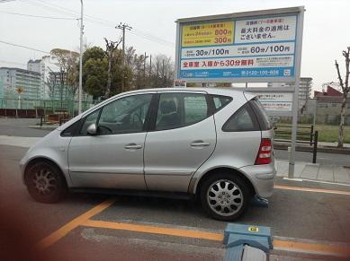 車の違反駐車