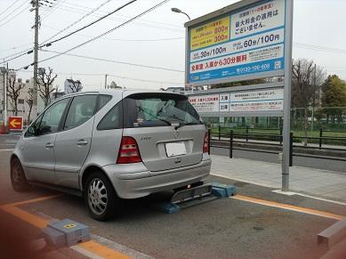 車の違反駐車2