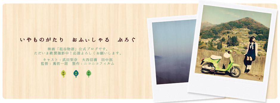 祖谷物語 オフィシャルブログ