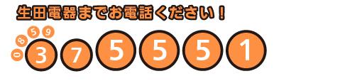 お問合せ先:生田電器TEL 0859-37-5551