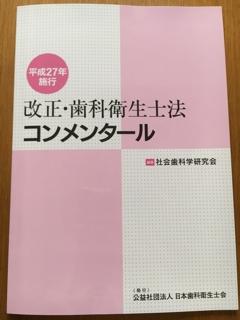 日本歯科衛生士会・日本歯科衛生...