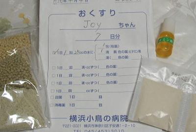 0404-Joy薬