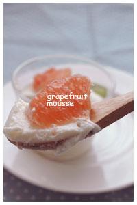 グレープフルーツのムース