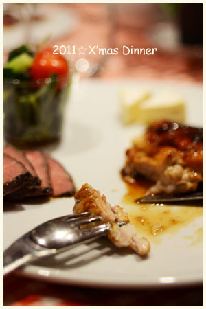 2011クリスマスディナー