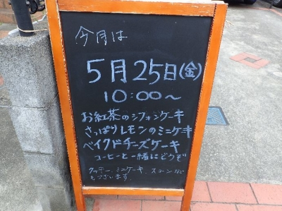 P5180009.JPG