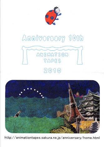 アニメーションテープス10周年