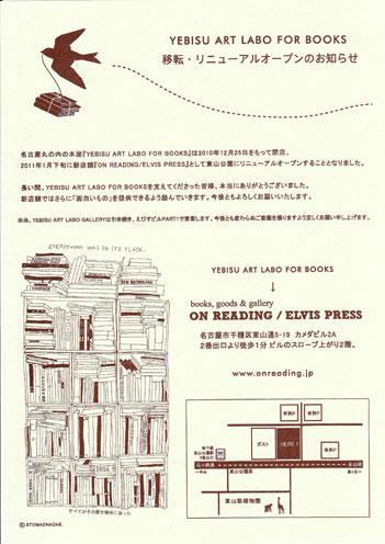 ON READING/ELVIS PRESS